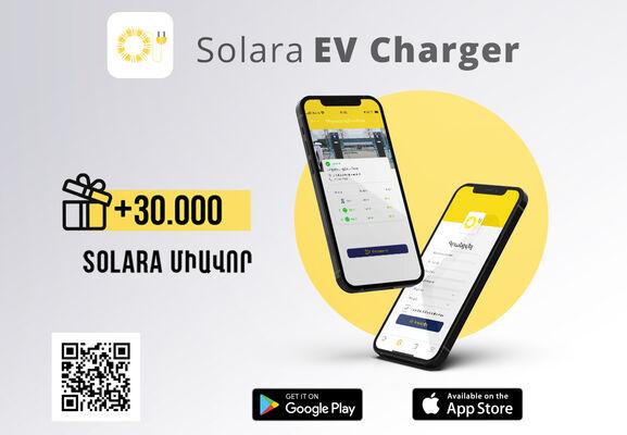 Լիցքավորեք Ձեր էլեկտրոմոբիլը Solara EV Charger հավելվածով